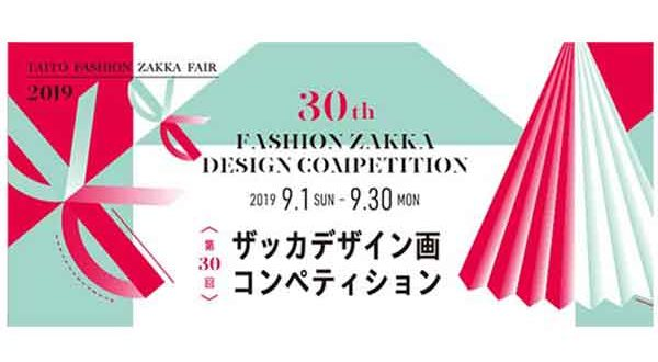 30th fashion ZAKKA design competition announced