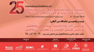 IRANTEX 2019 ; The 25th International Exhibition of Textile @ Tehran international fairground