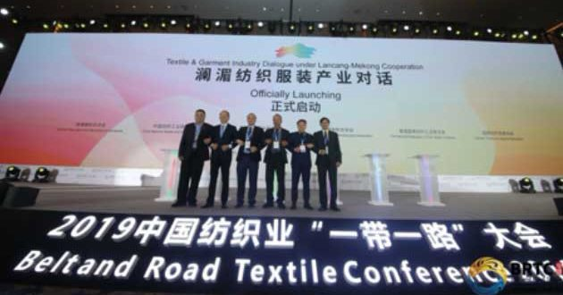 Capacity Cooperation in Textile and Apparel Industry in Lancang – Mekong River Six Countries Officially Begins