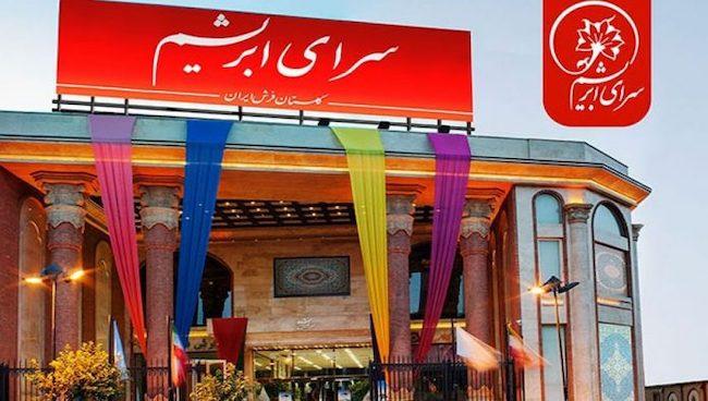 سرای-ابریشم-تهران